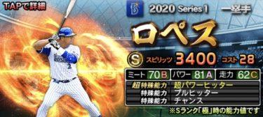 【プロスピA】ロペス 2020シリーズ1の評価