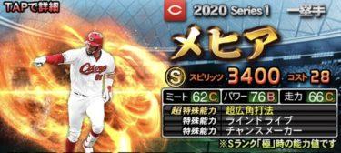 【プロスピA】メヒア 2020シリーズ1の評価【広島】