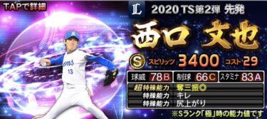 【プロスピA】TS 西口文也 2020シリーズ1のステータス評価(タイムスリップ)