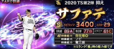 【プロスピA】TS サファテ 2020シリーズ1のステータス評価(タイムスリップ)
