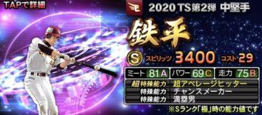 【プロスピA】TS 鉄平 2020シリーズ1のステータス評価(タイムスリップ)