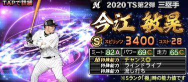 【プロスピA】TS 今江敏晃 2020シリーズ1のステータス評価(タイムスリップ)