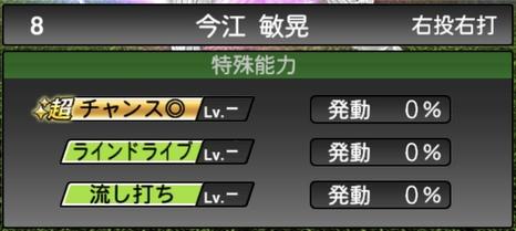 プロスピA今江敏晃TS2020シリーズ1特殊能力評価