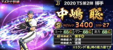【プロスピA】TS 中嶋聡 2020シリーズ1のステータス評価(タイムスリップ)