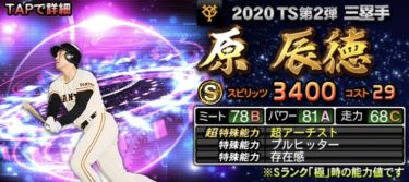 【プロスピA】TS 原辰徳 2020シリーズ1のステータス評価(タイムスリップ)