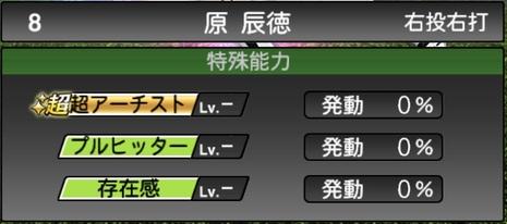 プロスピA原辰徳TS2020シリーズ1特殊能力評価