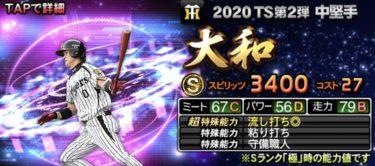 【プロスピA】TS 大和 2020シリーズ1のステータス評価(タイムスリップ)