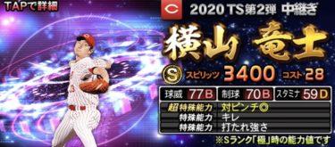 【プロスピA】TS 横山竜士 2020シリーズ1のステータス評価(タイムスリップ)