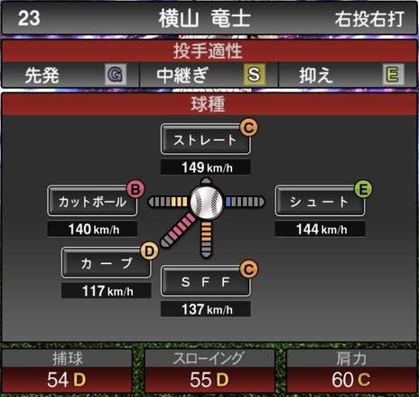 プロスピA横山竜士TS2020シリーズ1の第1球種