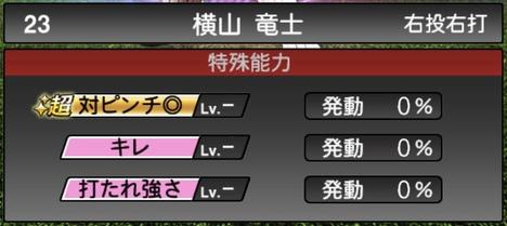 プロスピA横山竜士TS2020シリーズ1特殊能力評価