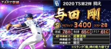 【プロスピA】TS 与田剛 2020シリーズ1のステータス評価(タイムスリップ)