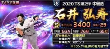 【プロスピA】TS 石井弘寿 2020シリーズ1のステータス評価(タイムスリップ)