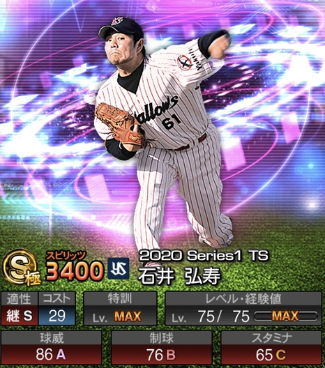 プロスピA石井弘寿TS2020シリーズ1の評価