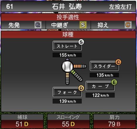 プロスピA石井弘寿TS2020シリーズ1の第1球種