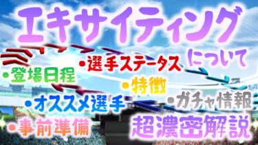 【プロスピA】エキサイティングプレイヤー(EX)2020の登場選手と時期、特徴