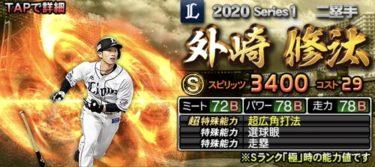 【プロスピA】外崎修汰 2020シリーズ1の評価