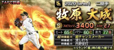【プロスピA】牧原大成 2020シリーズ1の評価