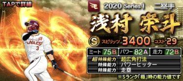 【プロスピA】浅村栄斗 2020シリーズ1の評価