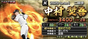 【プロスピA】中村奨吾 2020シリーズ1の評価