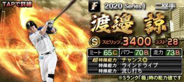 【プロスピA】渡邉諒 2020シリーズ1の評価