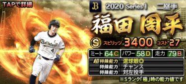 【プロスピA】福田周平 2020シリーズ1の評価