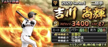 【プロスピA】吉川尚輝 2020シリーズ1の評価