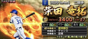 【プロスピA】柴田竜拓 2020シリーズ1の評価