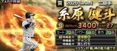 【プロスピA】糸原健斗 2020シリーズ1の評価