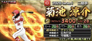 【プロスピA】菊池涼介 2020シリーズ1の評価