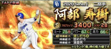 【プロスピA】阿部寿樹 2020シリーズ1の評価