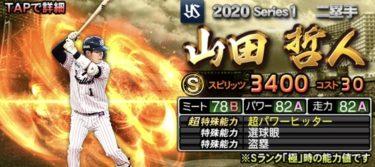 【プロスピA】山田哲人 2020シリーズ1の評価