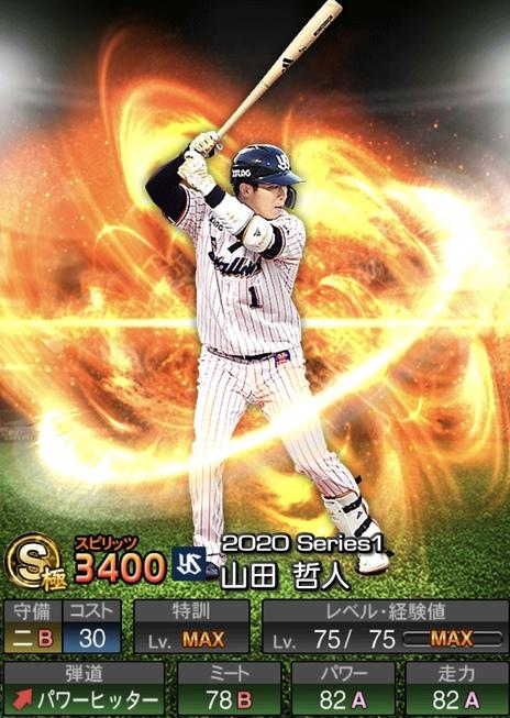 プロスピA山田哲人2020シリーズ1の評価