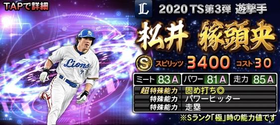 2020年TS(タイムスリップ)選手当たりランキング1位松井稼頭央
