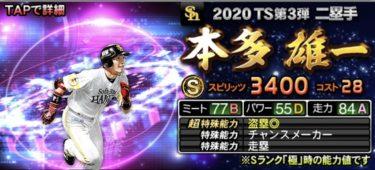 【プロスピA】TS 本多雄一 2020シリーズ1のステータス評価(タイムスリップ)