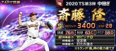 【プロスピA】TS 斎藤隆 2020シリーズ1のステータス評価(タイムスリップ)