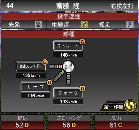 プロスピA斎藤隆TS2020シリーズ1の第1球種