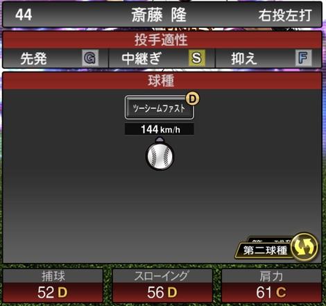 プロスピA斎藤隆TS2020シリーズ1の第2球種