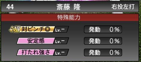 プロスピA斎藤隆TS2020シリーズ1特殊能力評価