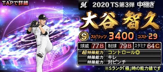 2020年TS(タイムスリップ)選手当たりランキング7位大谷智久
