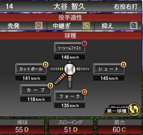 プロスピA大谷智久TS2020シリーズ1の第1球種