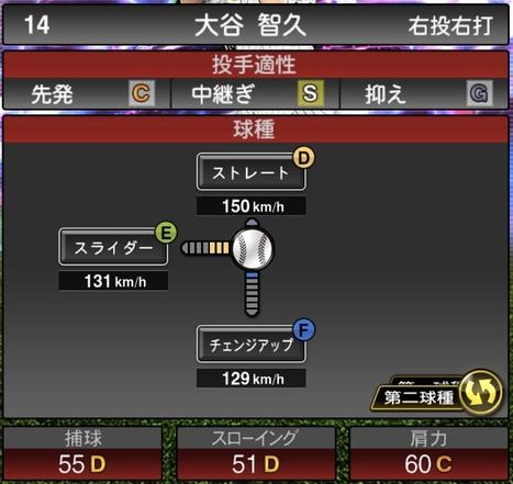 プロスピA大谷智久TS2020シリーズ1の第2球種