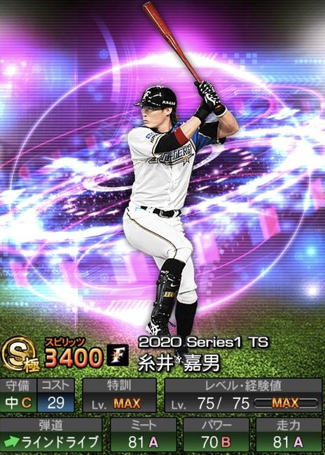 プロスピA糸井嘉男TS2020シリーズ1の評価
