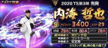 【プロスピA】TS 内海哲也 2020シリーズ1のステータス評価(タイムスリップ)