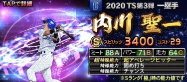 【プロスピA】TS 内川聖一 2020シリーズ1のステータス評価(タイムスリップ)