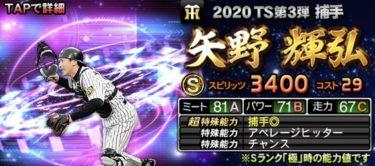 【プロスピA】TS 矢野輝弘 2020シリーズ1のステータス評価(タイムスリップ)