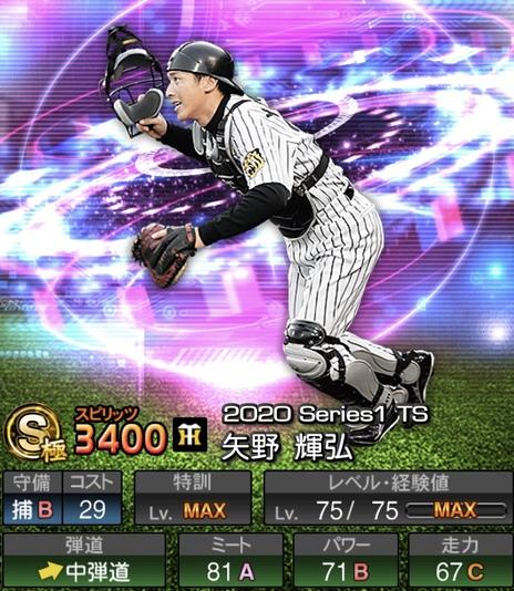 プロスピA矢野輝弘TS2020シリーズ1の評価