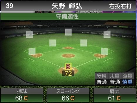 プロスピA矢野輝弘TS2020シリーズ1の守備評価
