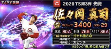 【プロスピA】TS 佐々岡真司 2020シリーズ1のステータス評価(タイムスリップ)