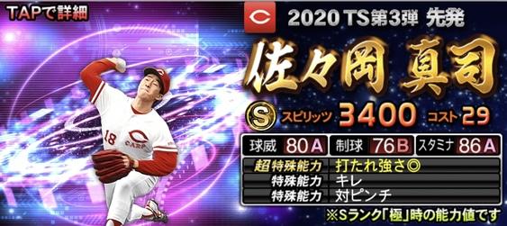2020年TS(タイムスリップ)選手当たりランキング9位佐々岡真司