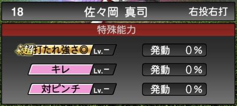プロスピA佐々岡真司TS2020シリーズ1特殊能力評価